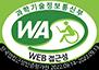 한국웹접근성인증평가원 로고